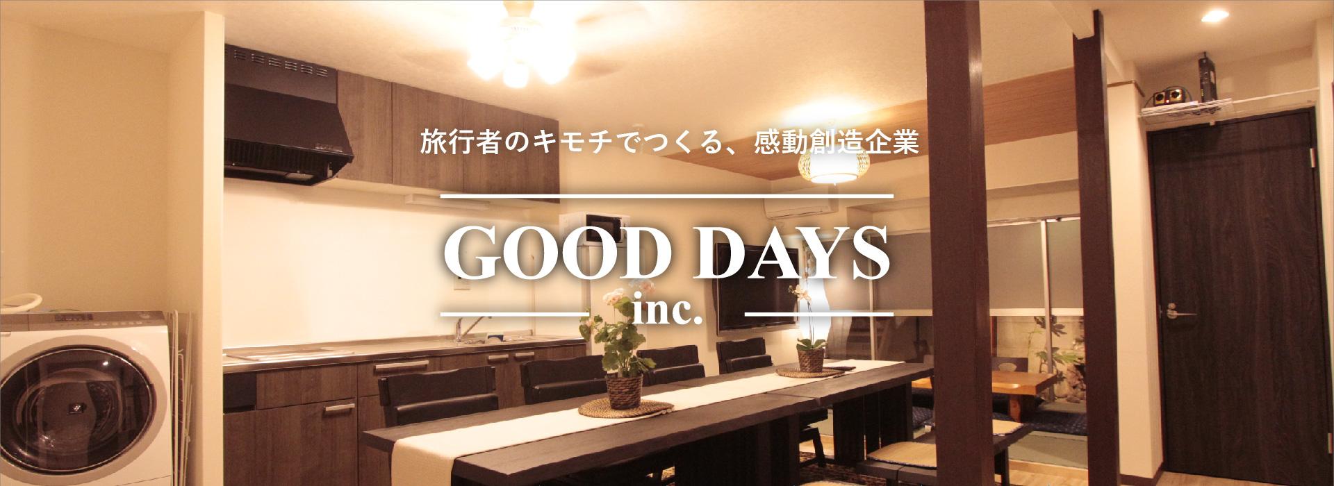 旅行者のキモチでつくる、感動創造企業 GOOD DAYS Inc. グッドデイズ 株式会社